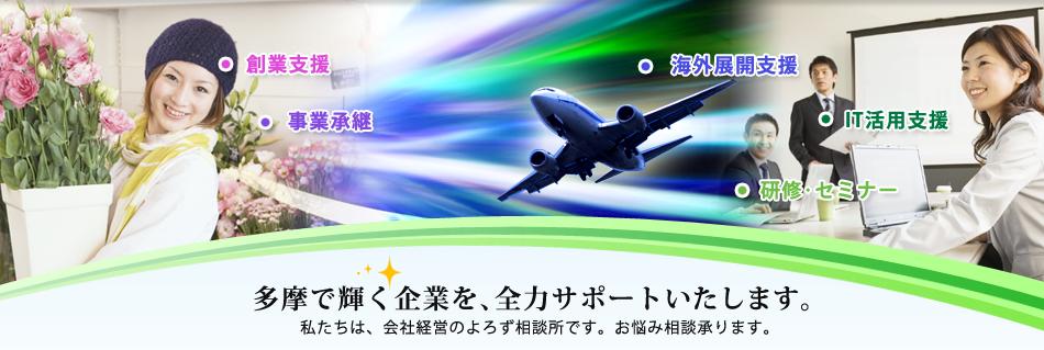 東京多摩地区の企業の経営サポート
