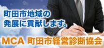 町田の経営コンサルティング(悩み相談)集団! 町田市経営診断協会(MCA)