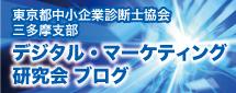 デジタル・マーケティング研究会 ブログ